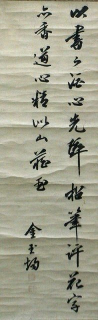Poem About Calligraphy By Kim Ok Gyoun (1851-1894)