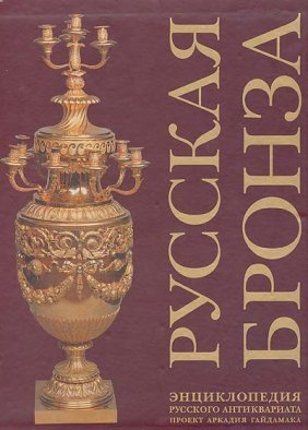 Russian Bronze. Encyclopedia Of The Russian Antiques