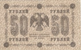 State Credit Note 50 Rubles 1918