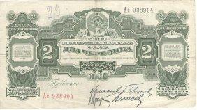 2 Chervonetz 1928