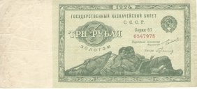 3 Gold Rubles 1924