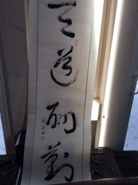 A Scroll Of Chinese Calligraphy