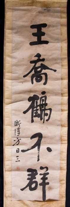 Pair Of Chinese Calligraphy Couplets