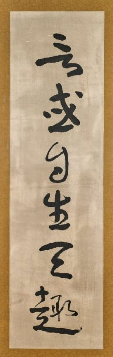 Pair Chinese Paper Paintings: Calligraphy
