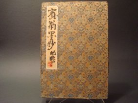 "Best Chinese Huang Bin Hong Painting Book, 12 1/2"" X 8"""