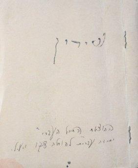 "Song Book, Published By ""ha'chayal Ha'ivri"" - Yael,"