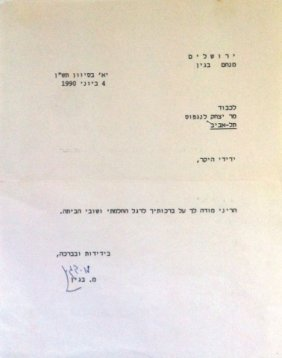 Menachem Begin - Four Letters With His Handwritten