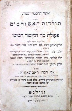 Toldot Haesh Vehamayim, Zvi Ha'cohen Rabinowitz -