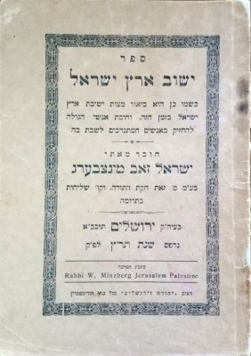 Two Rare Books - The Land Of Israel