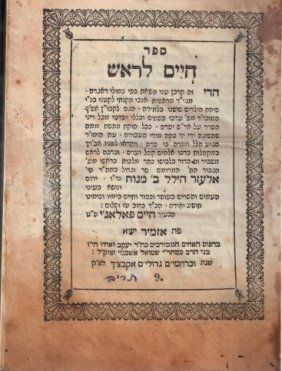 Chaim Larosh - Pesach Haggada - Izmir 1852 - With An
