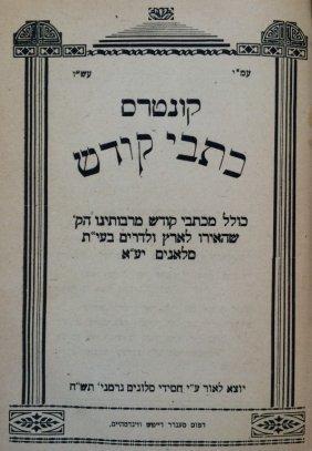 Kitvei Kodesh - Slonim Hassidism - Printed At The Same