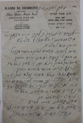 Letter Handwritten By Rabbi Moshe Chevrony Rosh