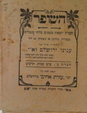 Hashofar - Jerusalem 1909 - Argument Against The