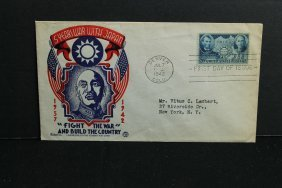 1942 5-year War With Japan Cover First Day Of Issue
