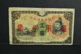 Japan Military Notes 5 Yuan Paper Money