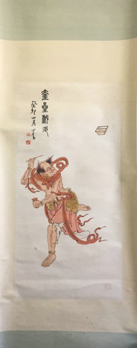 Chinese Scroll Painting Of A Ghost