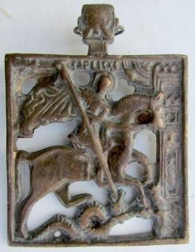 St George Killing Dragon Russian Bronze Icon, 18th C