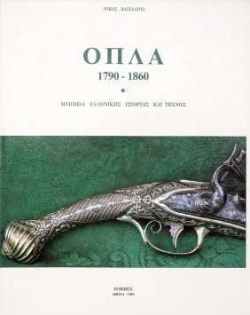 A Book About Greek Arms (1790-1860)