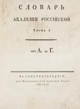 Russia - Vocabolario Dell'accademia Russa