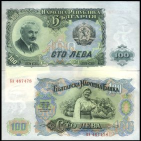 1951 Bulgaria 100 Leva Crisp Unc Note