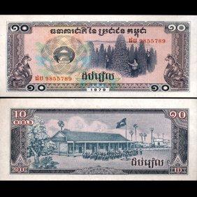 1979 Cambodia 10 Reils Note Crisp Unc