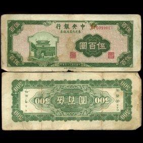 1947 China 500 Yuan Note Hi Grade Scarce