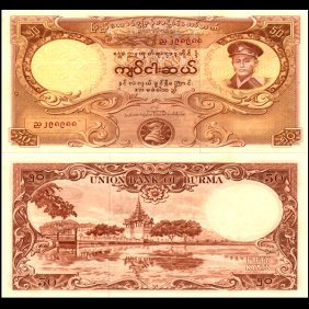 1958 Burma 50 Kyats Note Gem Crisp Unc