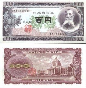 1953 Japan 100 Yen Scarce Gem Crisp Unc Note