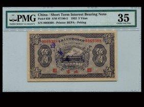 CHINA 1922 Short Term Interest Bearing Note $5