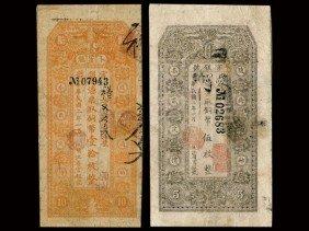 CHINA 1913 Hio Lung Kiang Government Bank(2)