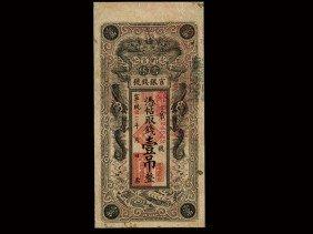 CHINA 1928 Kirin Yung Heng Provincial Bank 1 Tiao