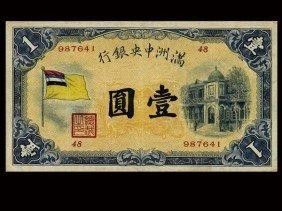 CHINA 1932 Central Bank Of Manchukuo $1, XF